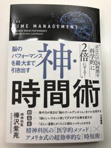 神・時間術 樺沢紫苑
