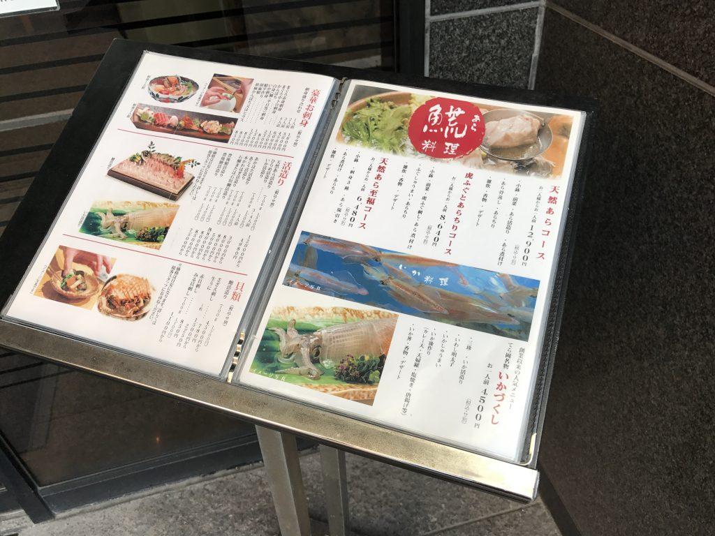 てら岡 本店(旧 春駒店)