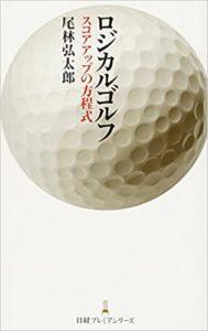 ロジカルゴルフ