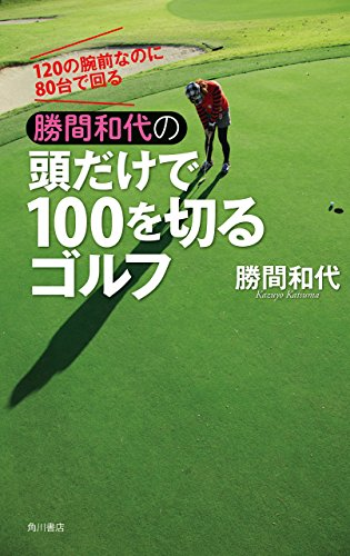 120の腕前なのに80台で回る 頭だけで100を切るゴルフ