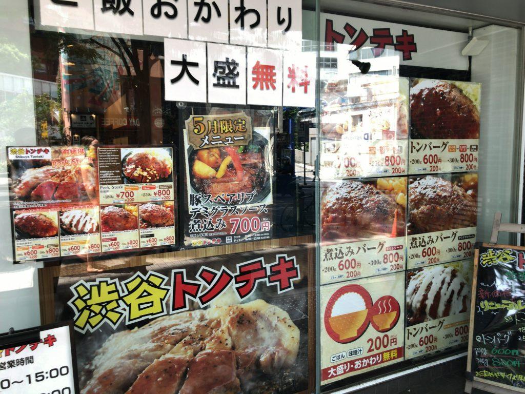 渋谷トンテキ 道玄坂