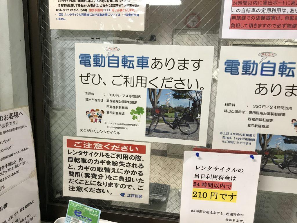 江戸川区 レンタサイクル