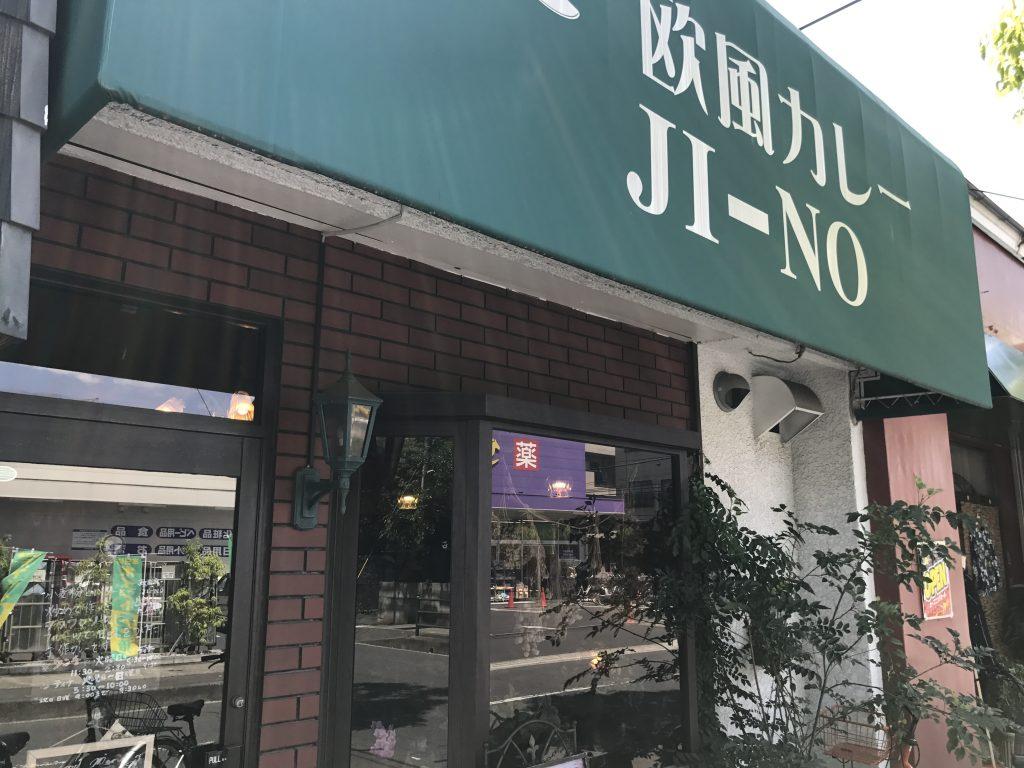 JI-NO(ジーノ)南行徳
