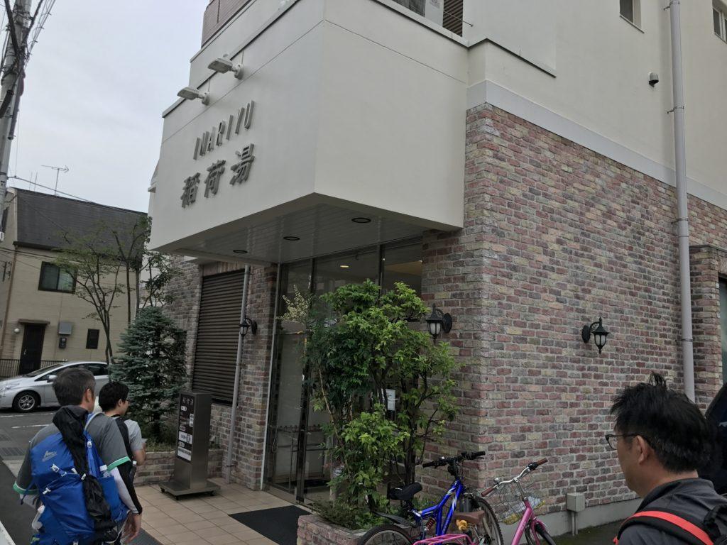 稲荷湯 八王子駅南口