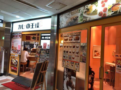 カレーの王様 西新宿店
