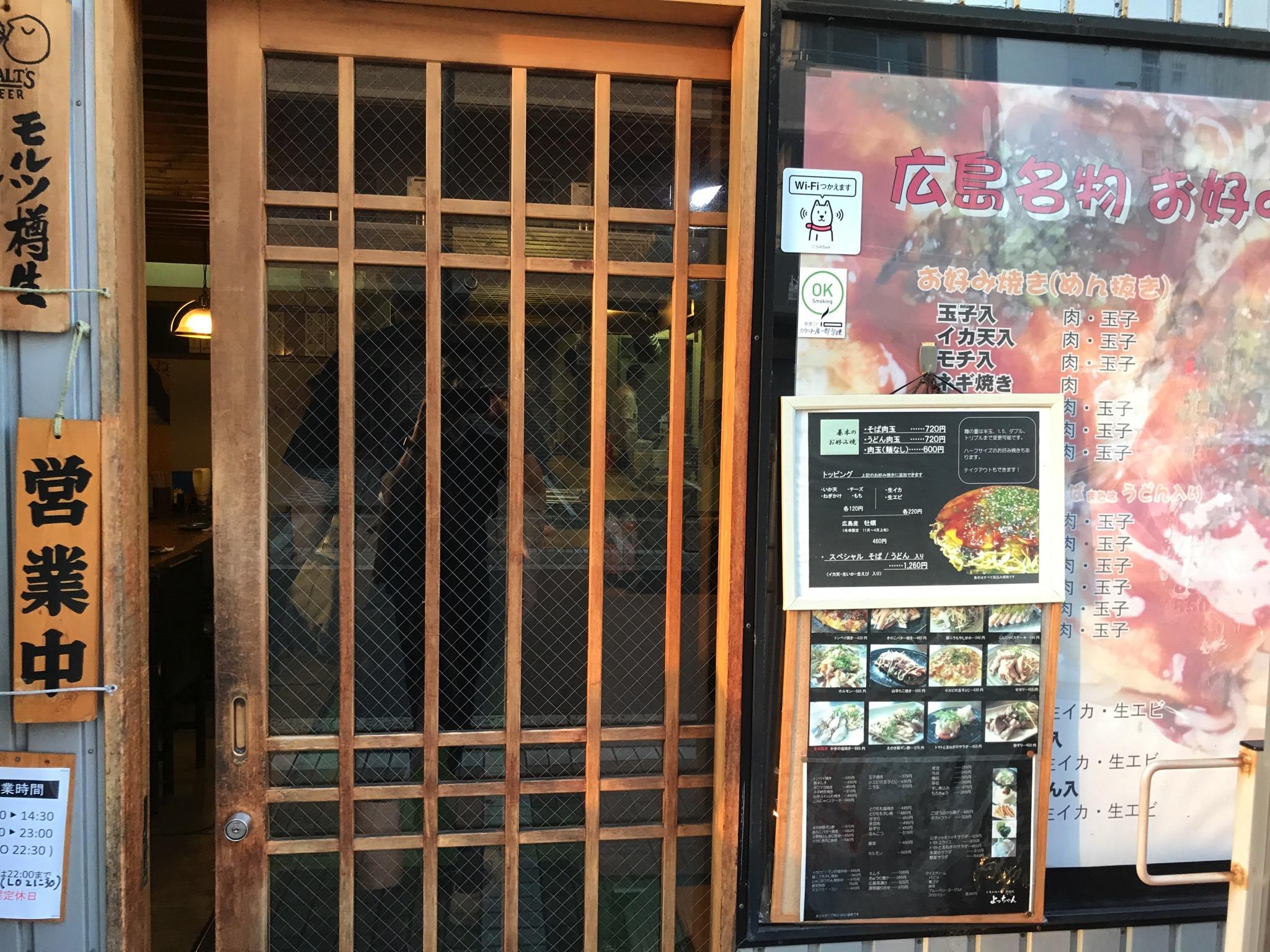 よっちゃん京橋店2