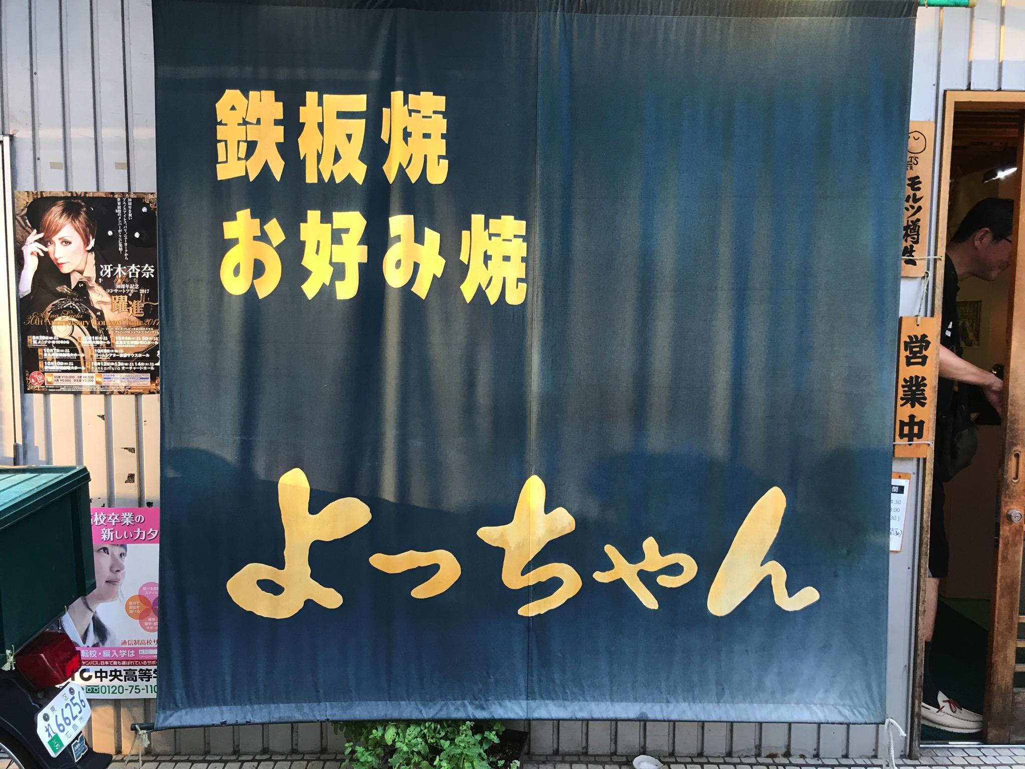よっちゃん 京橋店 広島
