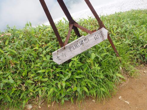谷川岳 西黒尾根ルート