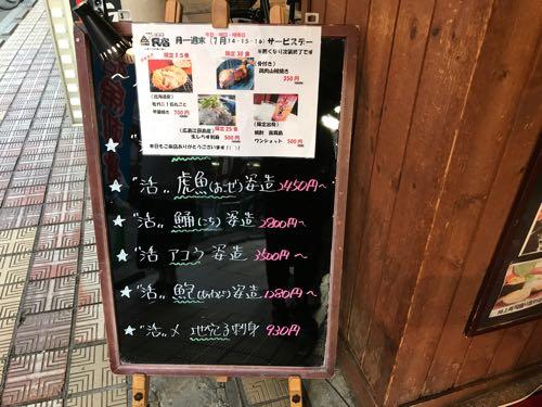 居酒屋 民宿 広島
