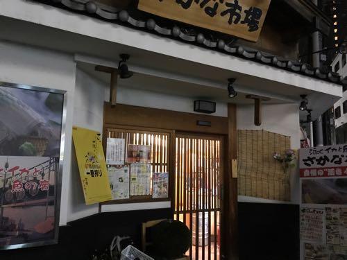 さかな市場 流川店