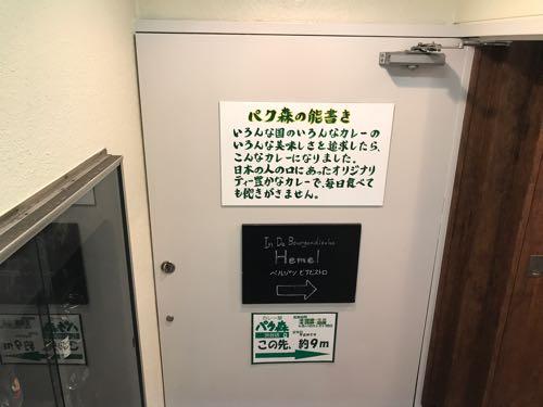 パク森 カレー屋 渋谷