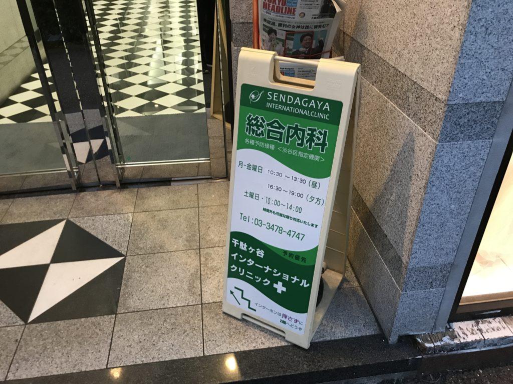 千駄ヶ谷インターナショナルクリニック