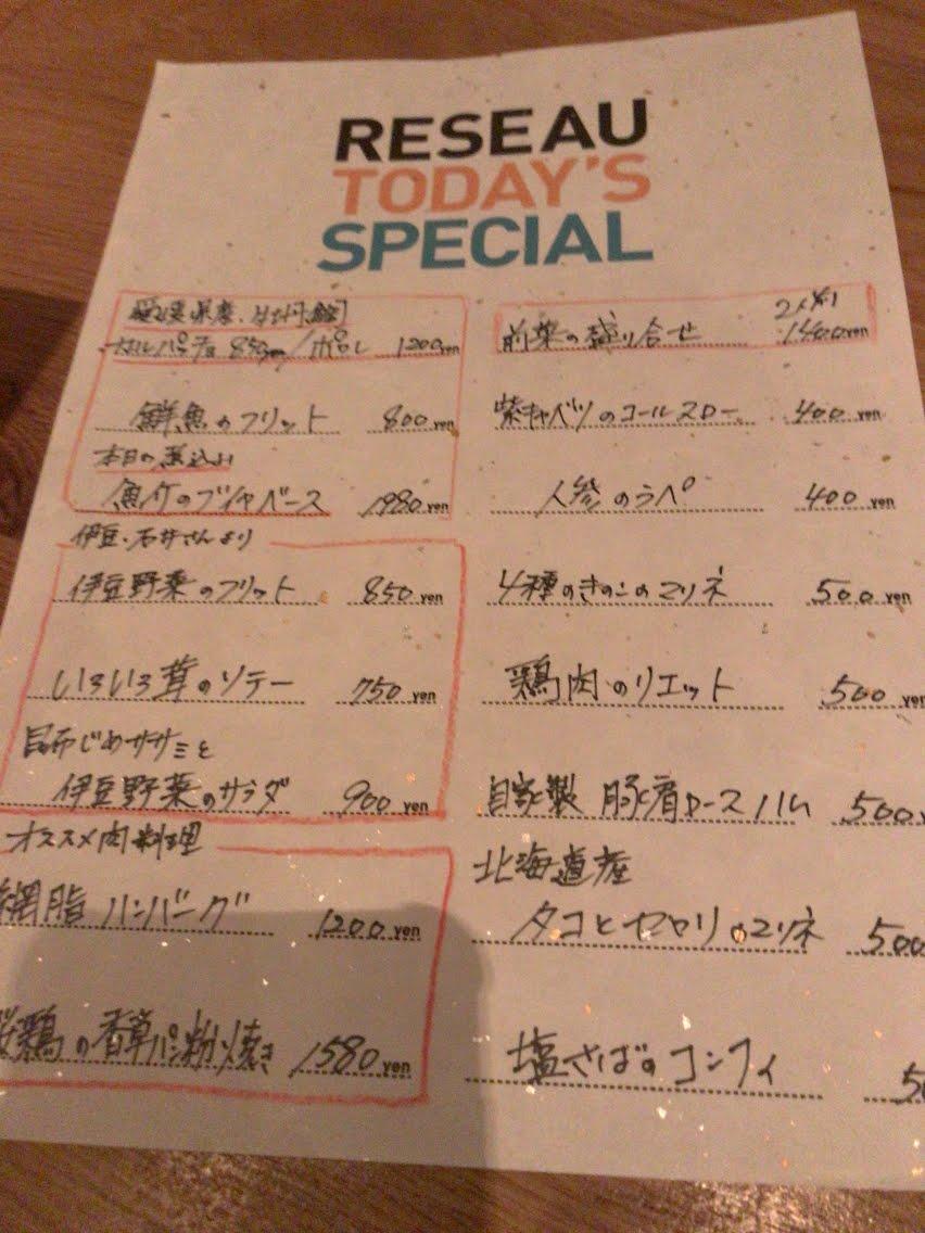Reseau(レゾー)渋谷