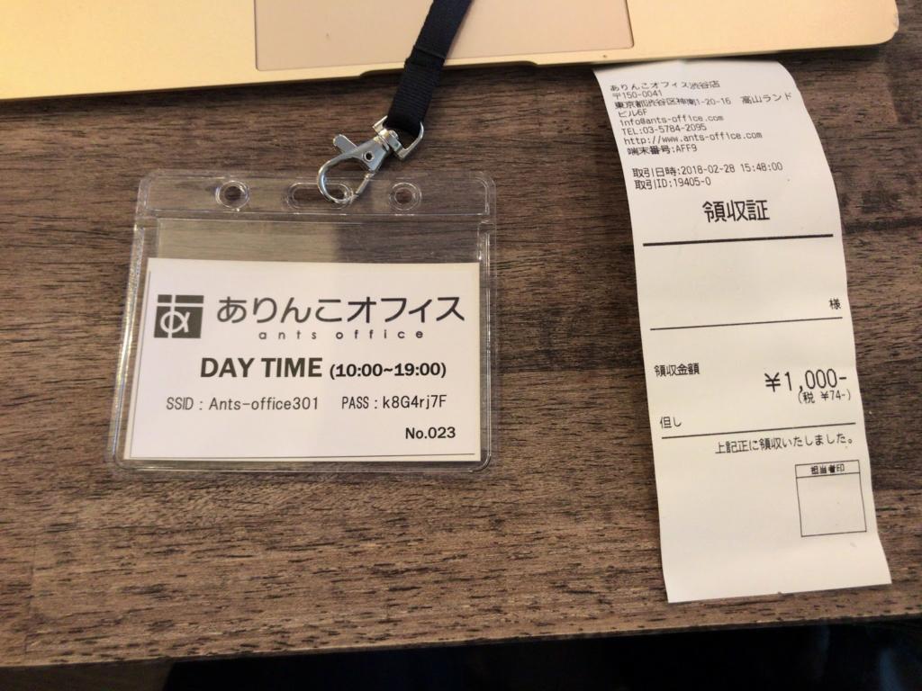 ありんこオフィス 渋谷