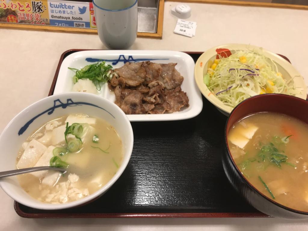 松屋 ライスを湯豆腐に変更