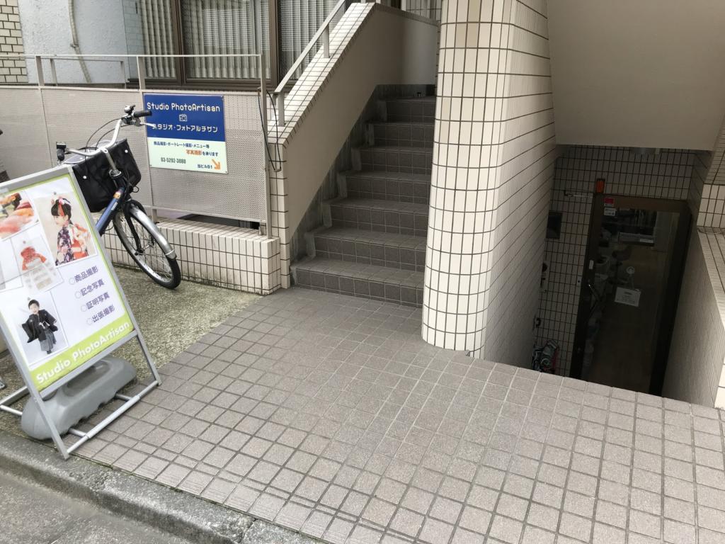 スタジオ・フォトアルチザン
