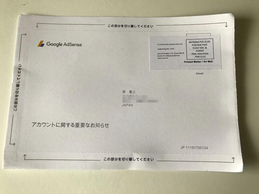 GoogleAdSense アドセンス 個人識別番号