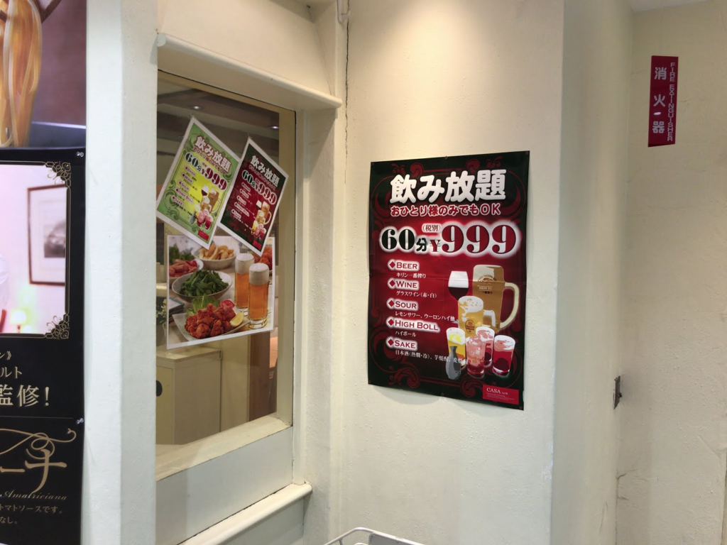 CASA 浦安西友店