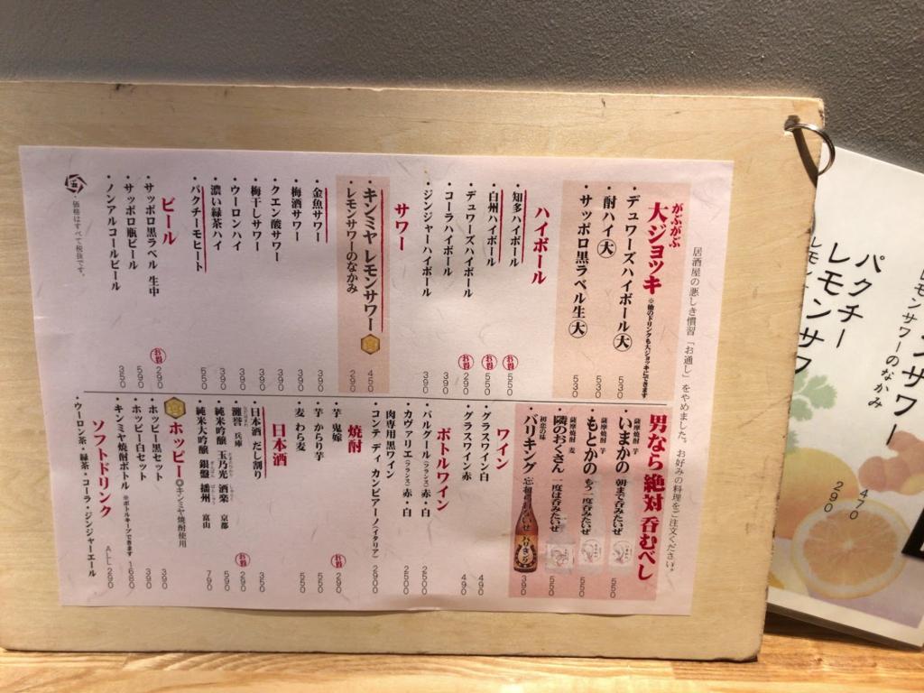 酒場ゴロー 神田店