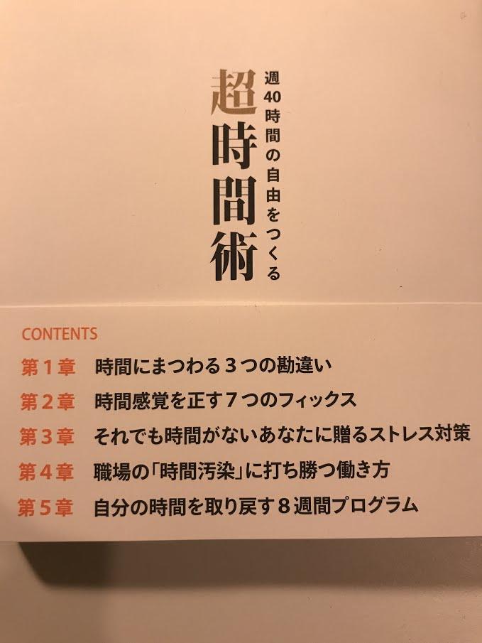 週40時間の自由をつくる 超時間術【レビュー】メンタリストDaiGo(著)