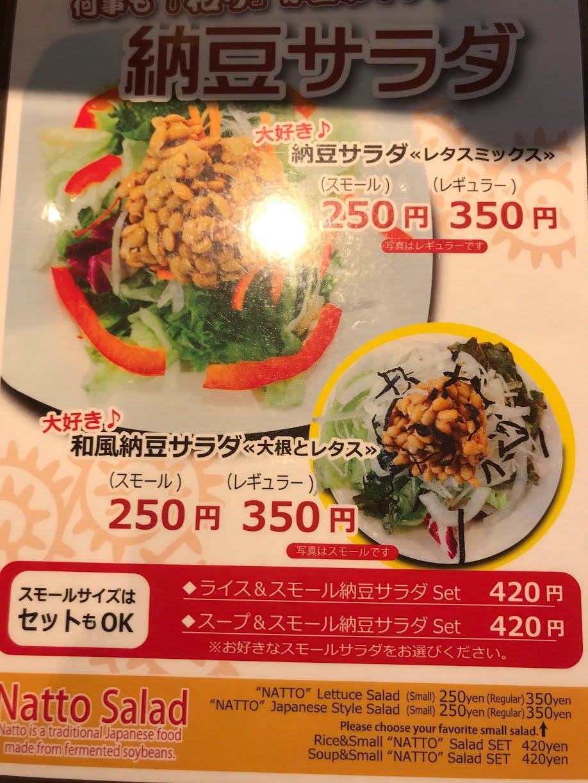 いきなりステーキ 納豆サラダ
