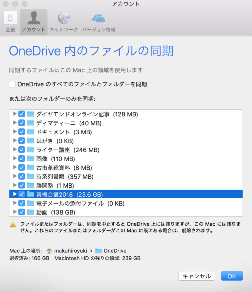 Onedrive Mac 同期