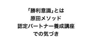 原田メソッド 勝利意識