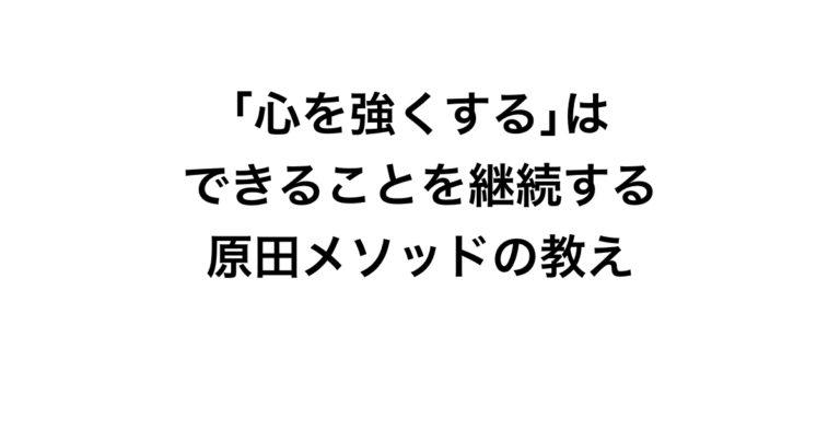 原田メソッド 心を強くする