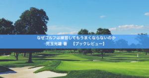 なぜゴルフは練習しても上手くならないか