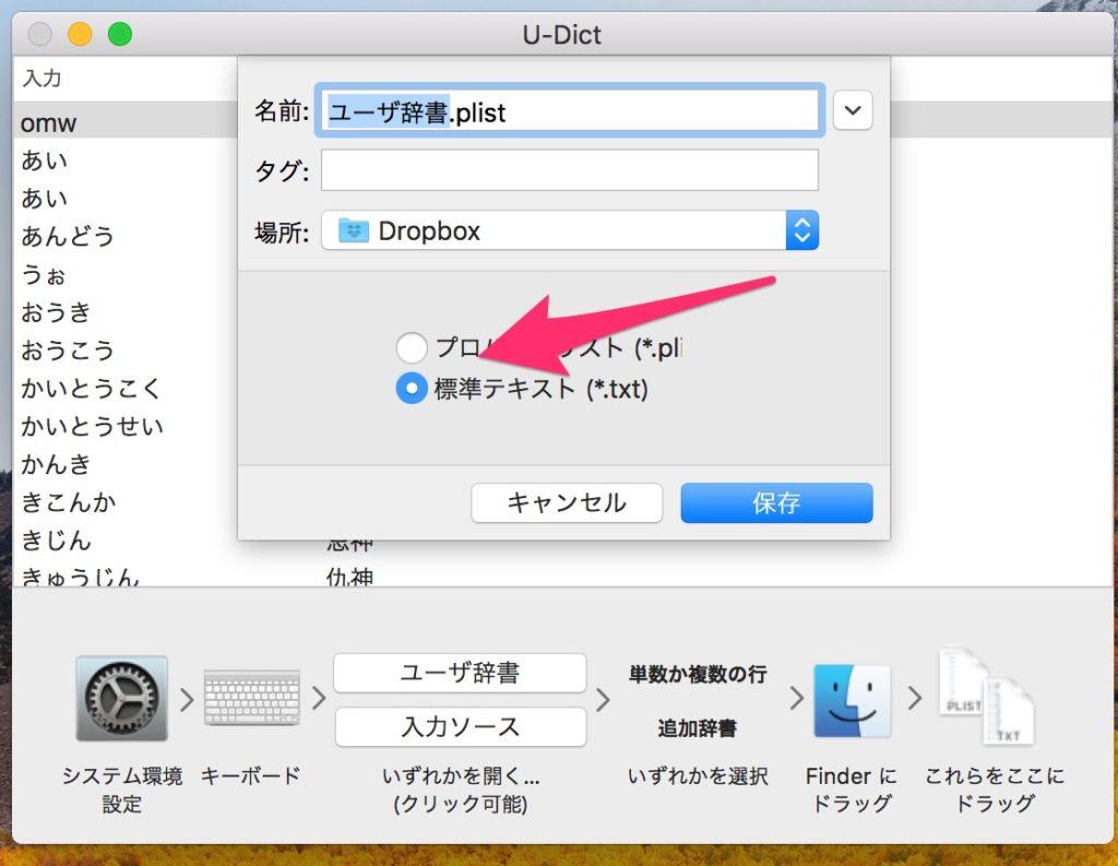 Mac OS 日本語辞書をGoogle辞書に移行する方法