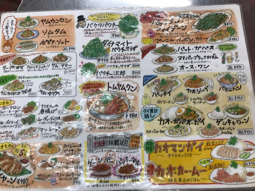 タイ屋台 999 新宿店 (カオカオカオ)