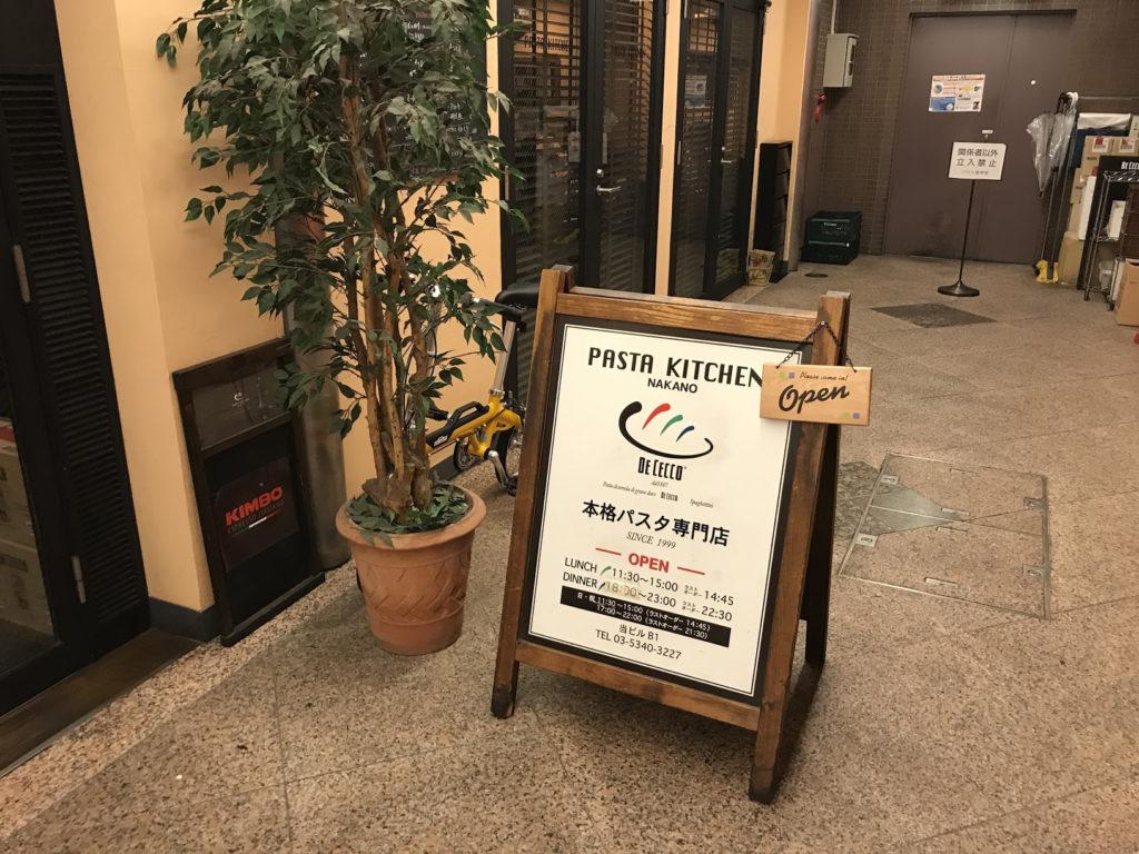 パスタ キッチン中野
