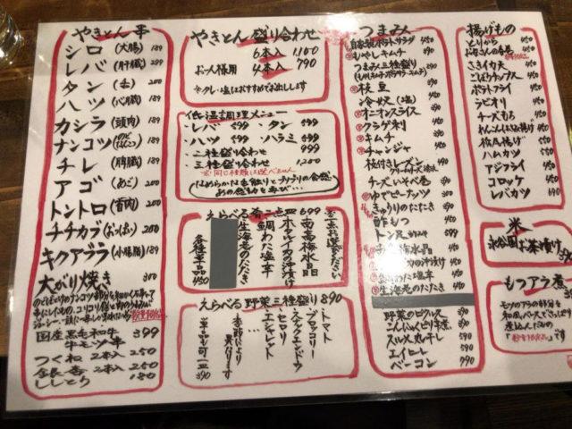 やきとん 木々家(ハヤシヤ)二号店