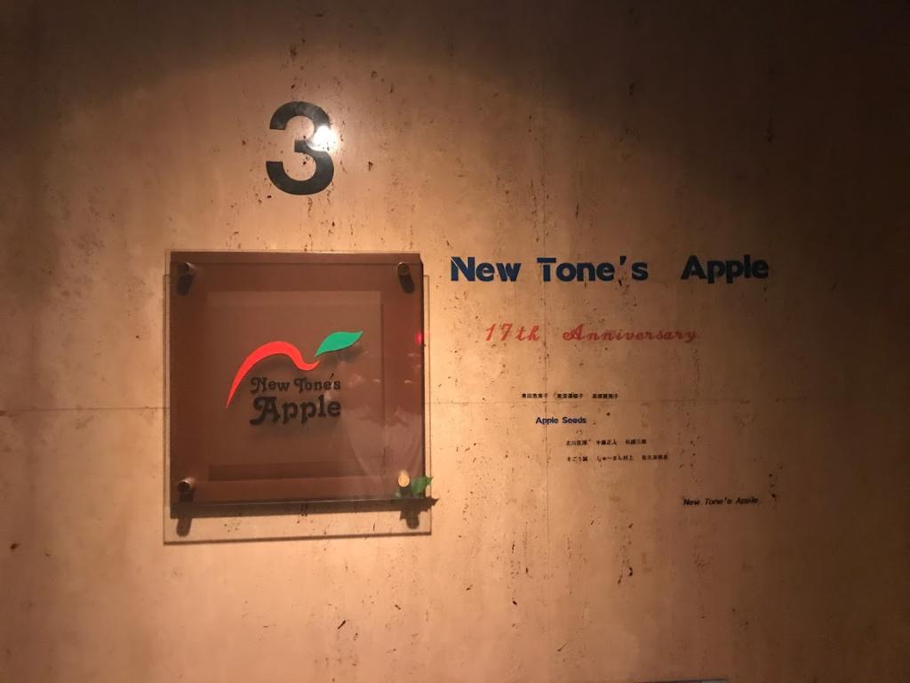 ニュートーンズアップル