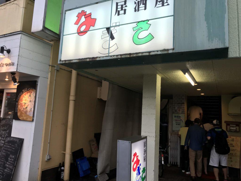 「なぎさ」 小作駅