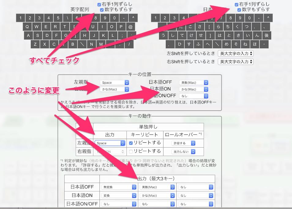 「かえうち」 iPhoneで親指シフト orzレイアウト 設定方法まとめ