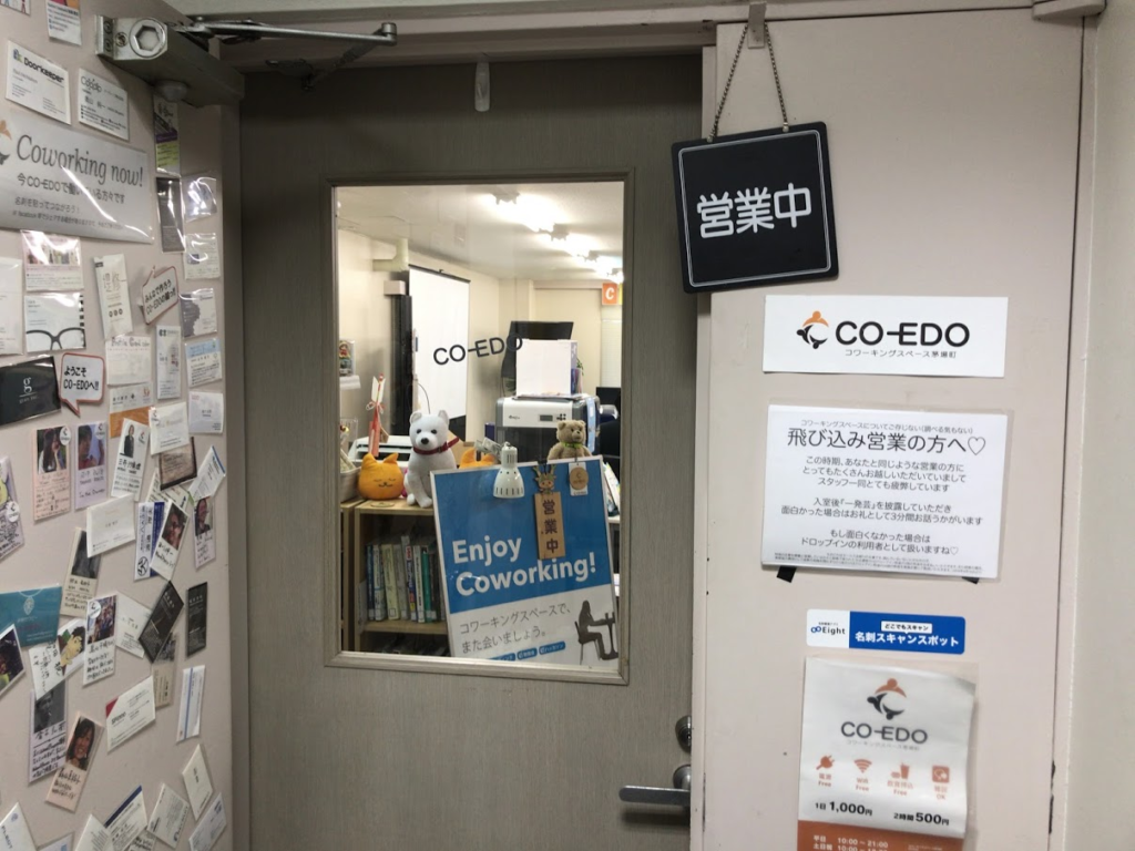 co-edo コエド コワーキングスペース 茅場町