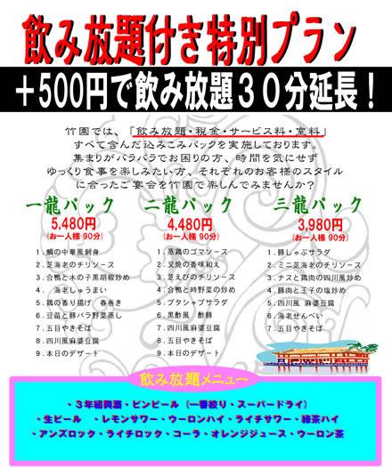 竹園(ちくえん) 西大島駅