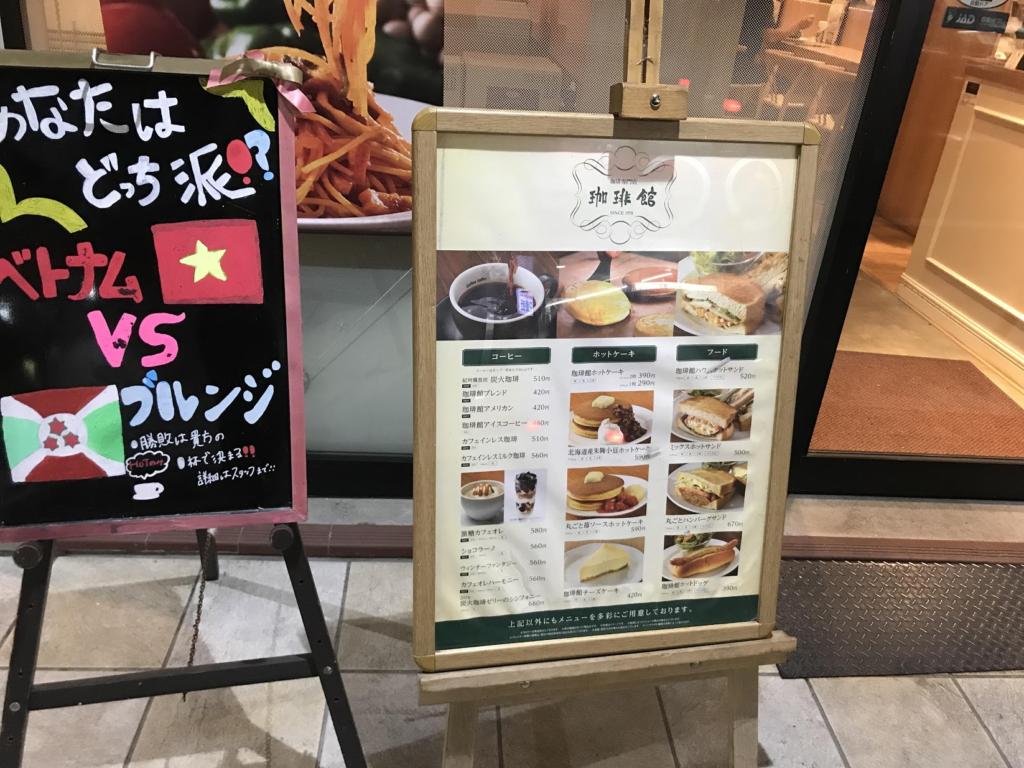 珈琲館 南行徳店
