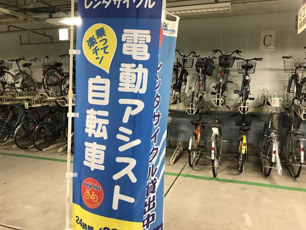 江戸川区レンタサイクル