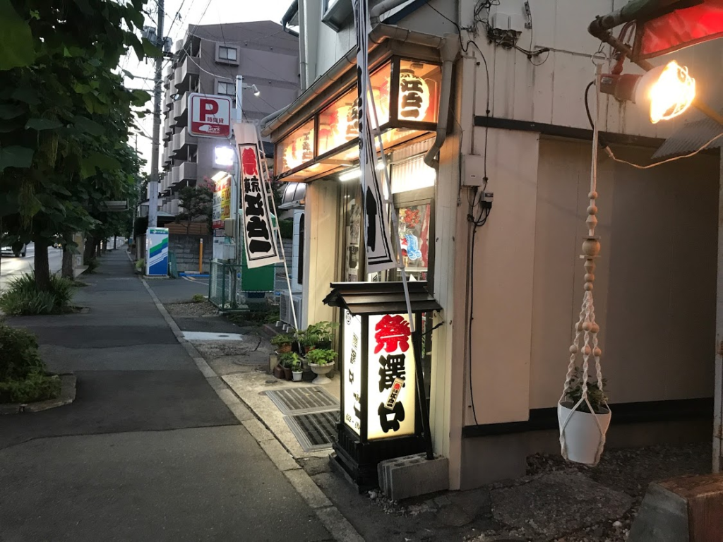 澤口ズボン店