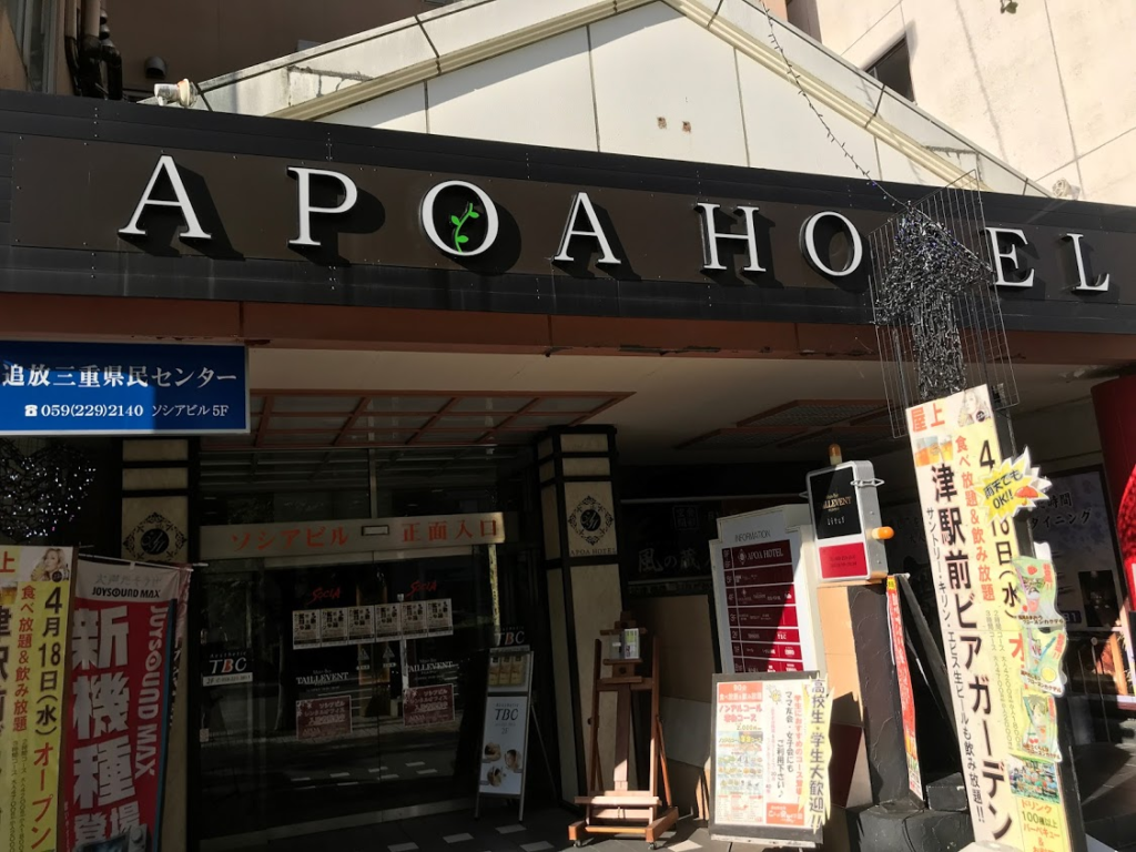 APOAホテル津