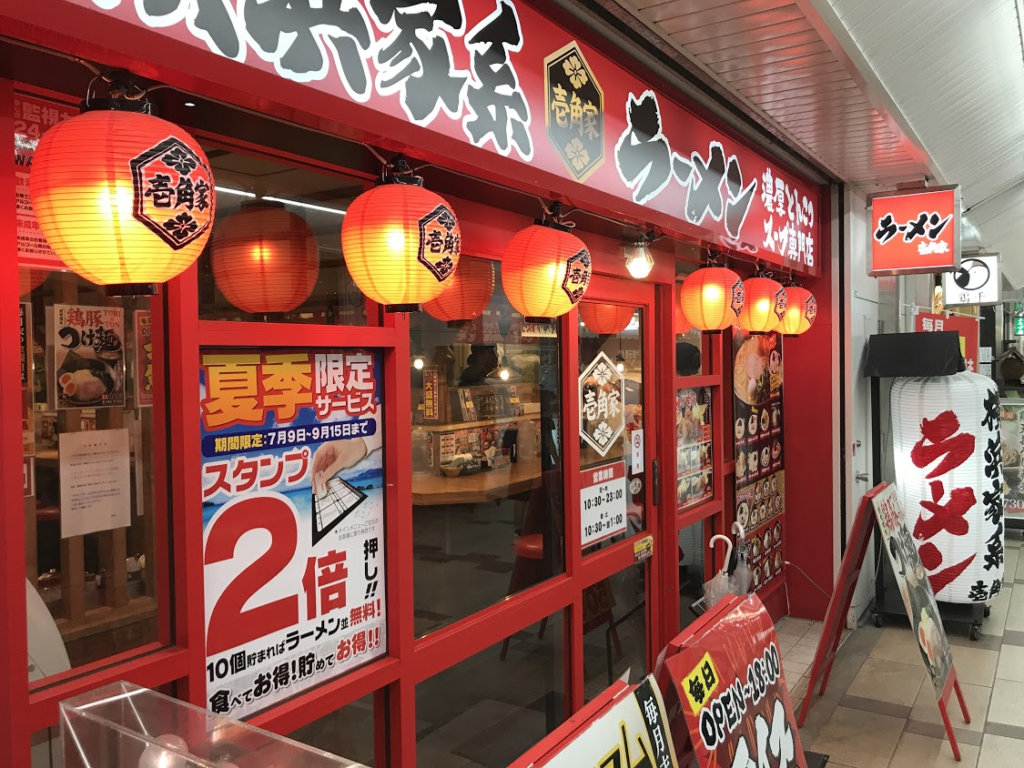 壱角家  西葛西メトロセンター