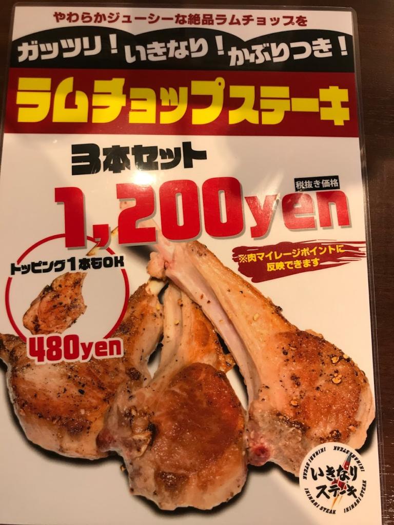 いきなりステーキ ラムチョップ