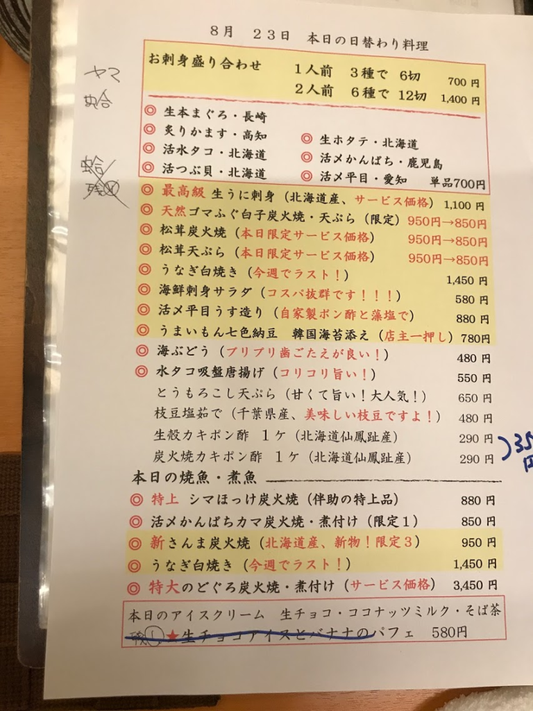 うまいもん 本店 新宿