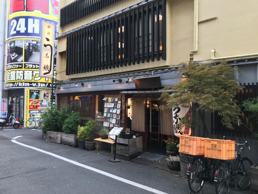 うな鐵 新宿