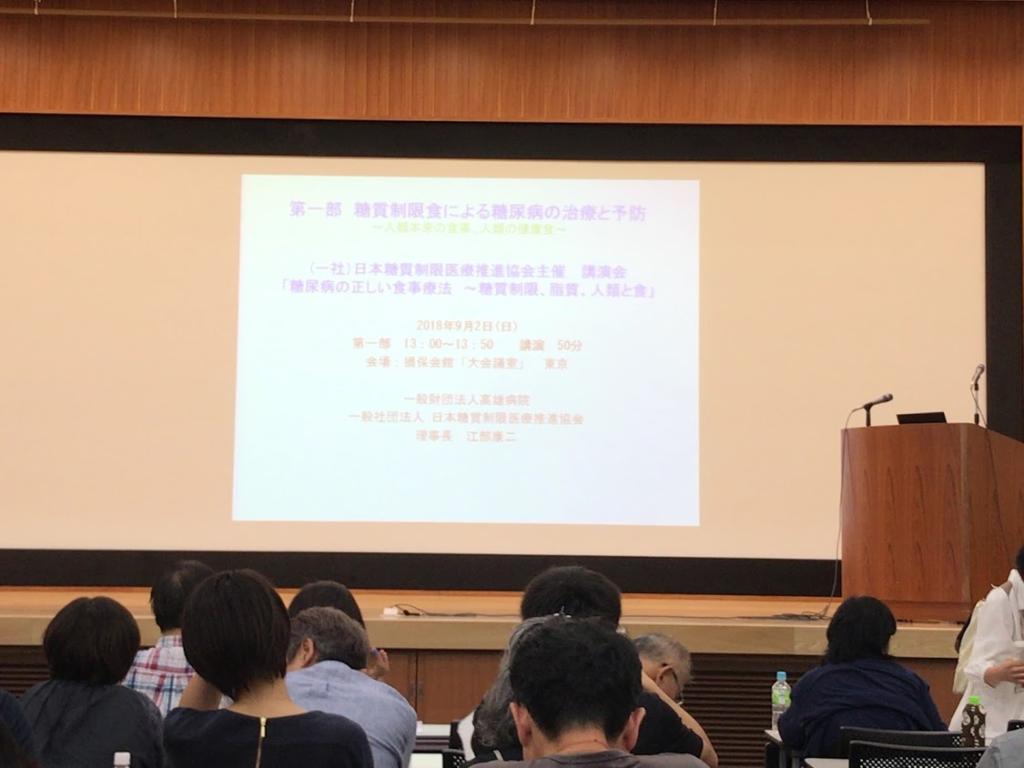 2018年9月2日 江部康二先生 講演
