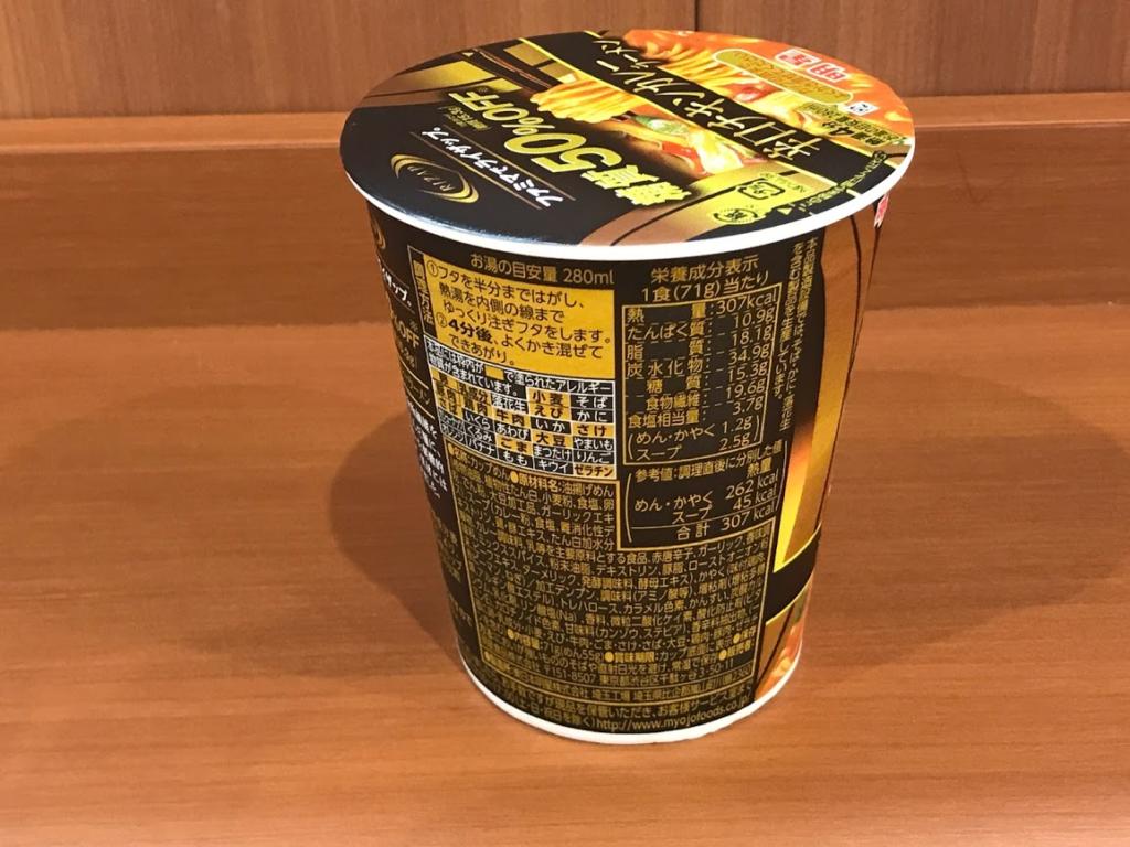 RIZAP 辛口チキンカレーラーメン