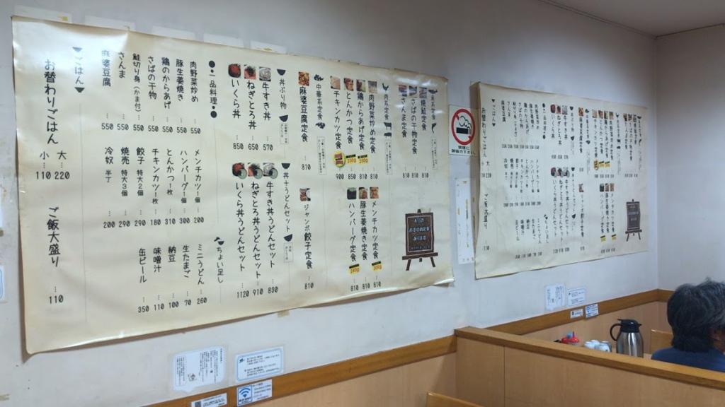 福徳食堂 原木中山駅 メトロセンター