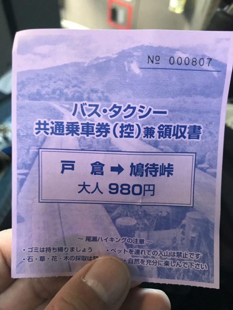 尾瀬第一駐車場 バス